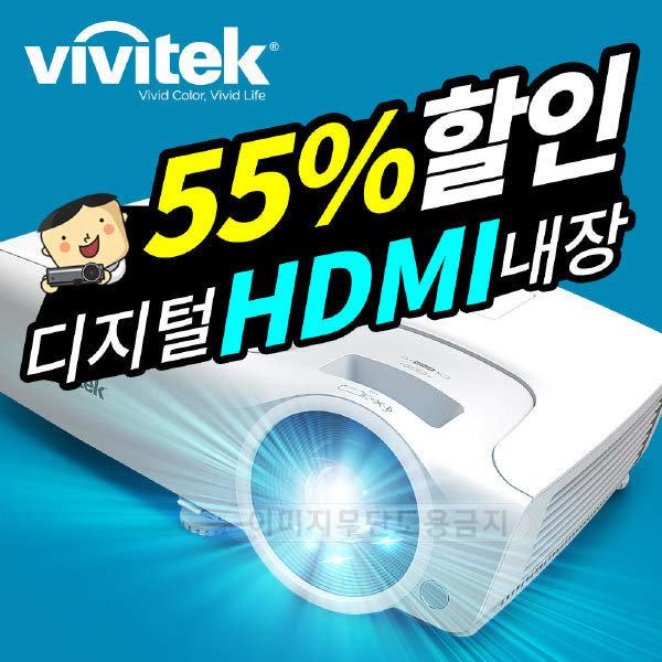 (현대Hmall) 비비텍  VIVITEK DS262 신제품 멀티가능 HDMI단자 2개지원 빔프로젝터 최신펌웨어 탑재