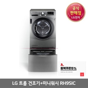 LG 트롬 듀얼인버터건조기+미니워시 RH9SI+F2SC