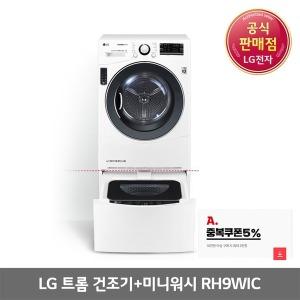LG 트롬 듀얼인버터건조기+미니워시 RH9WI+F2WC RH9WIC