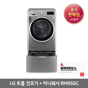 LG 트롬 RH9SG+F2SC 듀얼인버터건조기+미니워시RH9SGC