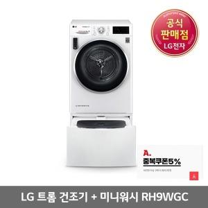 LG 트롬 RH9WG+F2WC 듀얼인버터건조기+미니워시RH9WGC