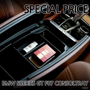 BMW 5GT 콘솔박스 실내용품 핸드폰 동전잡화보관함