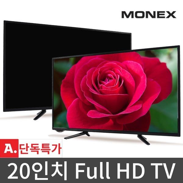 50cm(20) LED TV G2011S 대기업패널 패널2년무상