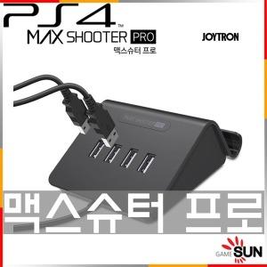 PS4/XB1/NS/PC 조이트론 맥스슈터 프로 컨버터
