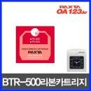 팍스타 PA850Q PA830Q QT3500N QT3300N BTR500 리본