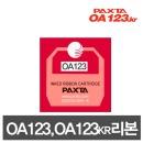 팍스타 OA123 OA123KR EF123 IT3000N GW123 OK300리본