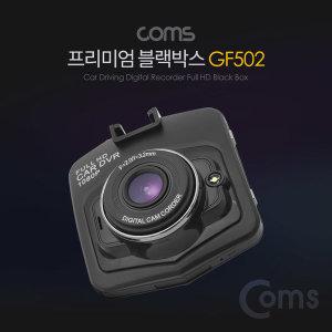 AGF502 블랙박스 (LCD 패널/Full HD 1080P/G-센서)