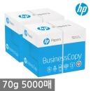 HP A4 복사용지(A4용지) 70g 2500매 2BOX/더블에이