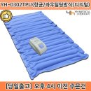 고급형 욕창방지매트 YH-0302TPU 의료용 에어매트