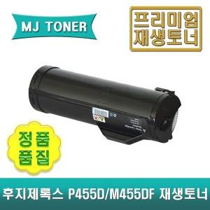 엠제이 P455D/M455DF P455/M455 재생토너 CT201949