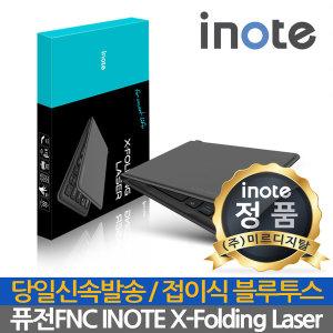 X-Folding Laser 블루투스 키보드/무선/휴대용/접이식