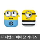 공식 미니언즈 에어팟케이스 키링형 Minions (밥)