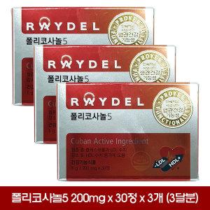 레이델 폴리코사놀5 30정 x 3박스(3개월) dg