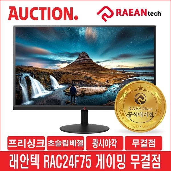 ArkCell RAC24F75 게이밍 무결점 24인치모니터