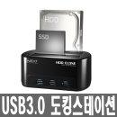 외장하드 도킹 스테이션 USB 허브 SSD HDD 독 복사기