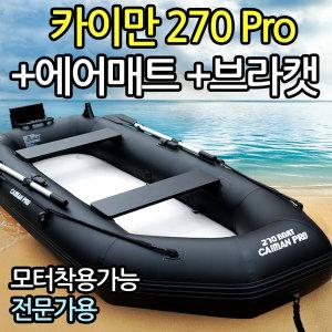 카이만 pro 270+브라켓+에어매트 고무보트 낚시 모터