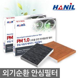 2개 PM1.0 헤파 초미세먼지 활성탄 자동차에어컨필터