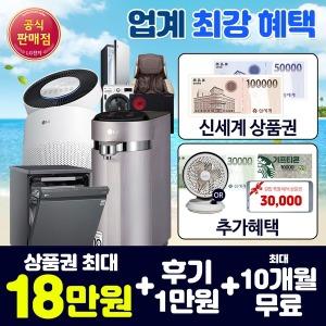 LG케어솔루션 렌탈 정수기 18만원상품권+포토후기1만