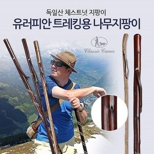 유러피안스타일 등산스틱 트레킹용나무지팡이 하이커