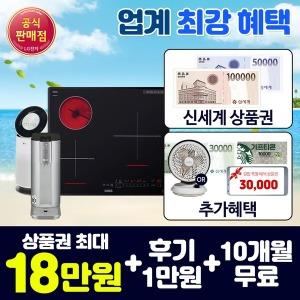 LG렌탈케어솔루션 전기레인지 10개월+15만+포토1만