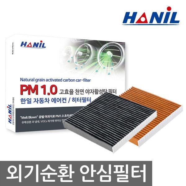 PM1.0 활성탄 헤파급 극초미세먼지 차량용에어컨필터