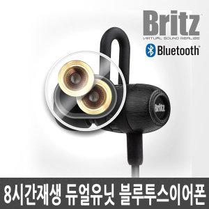 [브리츠] BE-M97 듀얼유닛 IPX4방수 APT-X코덱 블루투스이어폰