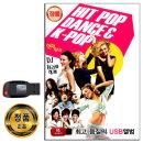 노래USB 힛트팝 댄스 KPOP 108곡-인기 팝송 카페가요