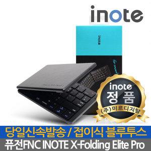 X-Folding Elite Pro 블루투스 키보드/휴대용/접이식