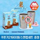 아이스블랙 커피믹스 100T 2개+카카오아이스컵