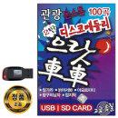 노래USB 논스톱 디스코 메들리 으랏차차 2집 100곡-트