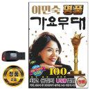 노래USB 이민숙 명품 가요무대 100곡-트로트 옛노래