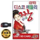 노래USB 디스코 메들리 짱 참이슬 97곡-인기 트로트