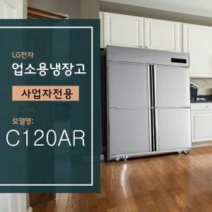LG전자/C120AR/업소용냉장고/냉장전용/사업자용/만족