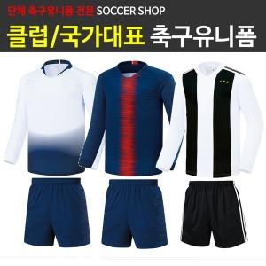 축구유니폼/축구반티/축구복/체육대회반티/단체복할인