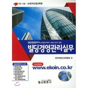 빌딩경영관리사 빌딩경영관리실무  한국부동산교육협회 편
