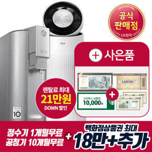 LG 정수기렌탈+18만(결합시 최대치)/공청기/프르다