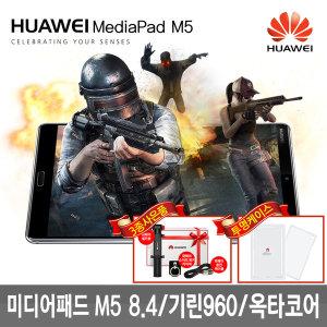 (SD32GB+TPU케이스)화웨이 미디어패드 M5/태블릿PC