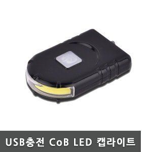 USB 충전식 COB LED 캡라이트 헤드랜턴 모자낚시랜턴