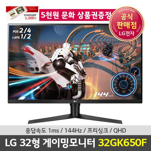 32GK650F 32인치 게이밍모니터 울트라기어 144hz