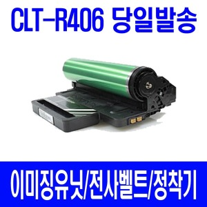 CLT-R406 새이미징유닛 이미지유니트 전사벨트 정착기