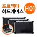 이동형가방 하드케이스 PJ-H01 / 빔프로젝터 악세서리