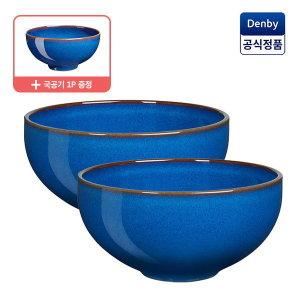 덴비  헤리티지 임페리얼 블루 라면/라지 보울 2P(임페리얼 블루 국공기 증정)
