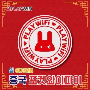 중국 포켓와이파이 LTE 데이터로밍 인천 김해 김포 수령 안심보험 보조배터리 포함