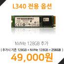 NVMe 128GB 추가 (L340-15IWL 업그레이드 전용)