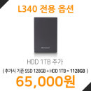 HDD 1TB 추가 (L340-15IWL 업그레이드 전용)