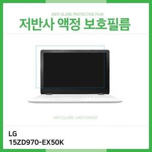 LG 그램 15ZD970-EX50K 저반사 필름