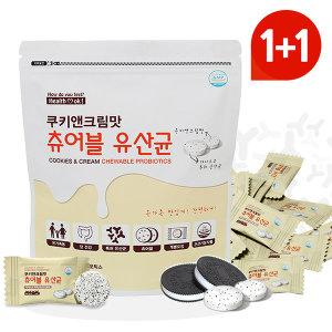 쿠키앤크림맛 츄어블 유산균 1+1 특가 프로바이오틱스