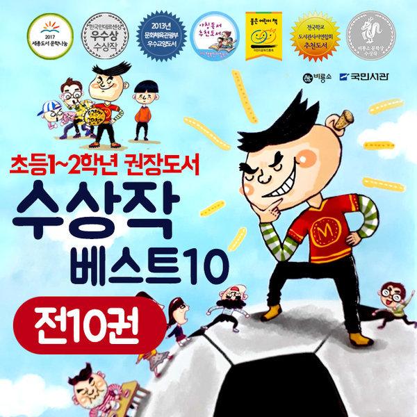 초등학교 1~2학년 권장도서 수상작 10권 세트