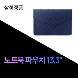노트북파우치(13인치) 삼성정품 / A38A