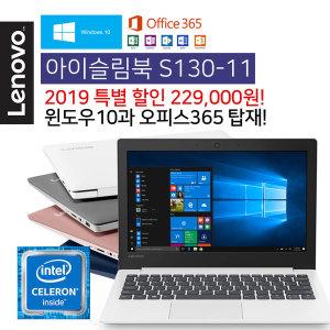아이슬림북 S130-11 윈도우10 1.1Kg 노트북 화이트
